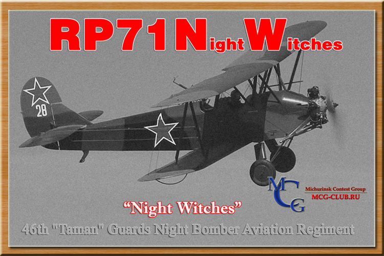 RP71NW - Радиоэкспедиция Победа-71 - Night Witches - Ночные ведьмы - mcg-club.ru