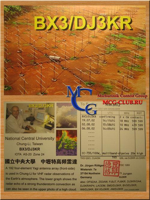 Bv тайвань Taiwan экспедиции в тайвань и образцы